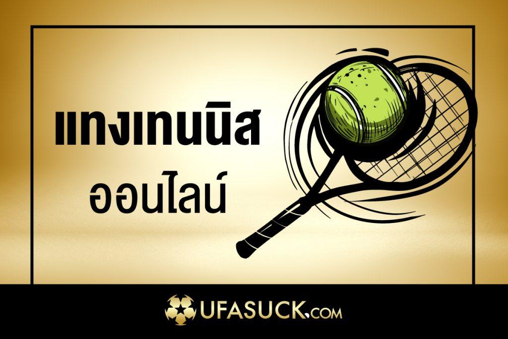 แทงเทนนิสออนไลน์